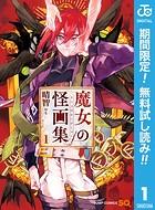 魔女の怪画集【期間限定無料】 1