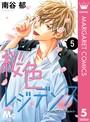 桜色レジデンス ―イケメン男子寮のアオハルライフ― 5