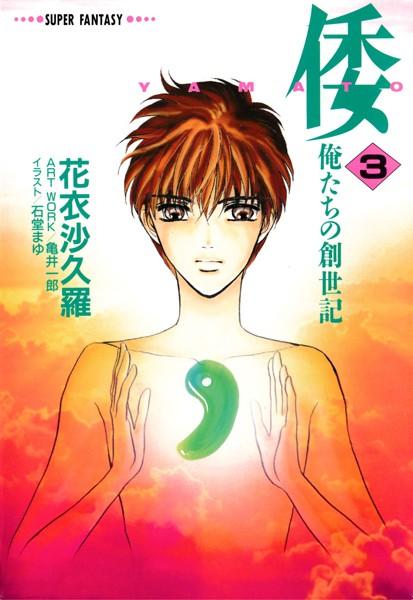 倭―YAMATO―<俺たちの創世記> 3(スーパーファンタジー文庫)