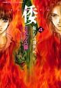 倭―YAMATO―<俺たちの創世記> 4(スーパーファンタジー文庫)