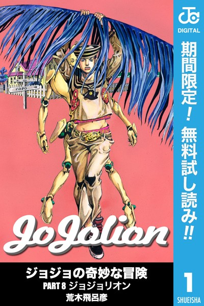 ジョジョの奇妙な冒険 第8部 モノクロ版【期間限定無料】