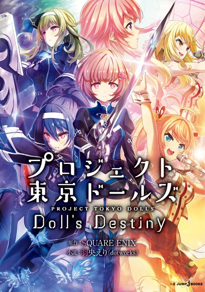 プロジェクト東京ドールズ Doll's Destiny