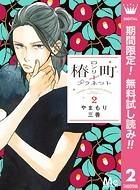 椿町ロンリープラネット【期間限定無料】 2