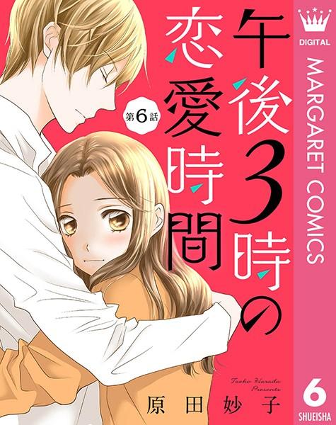 【単話売】午後3時の恋愛時間 6