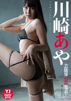 【デジタル限定 YJ PHOTO BOOK】川崎あや写真集「芸能界引退発表!」