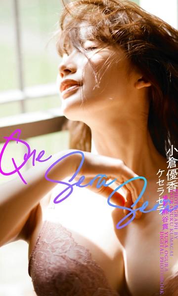 【デジタル限定】小倉優香写真集「Que Sera Sera -ケセラセラ-」