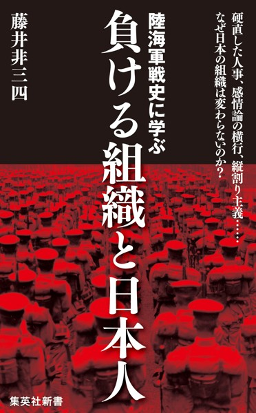 陸海軍戦史に学ぶ 負ける組織と日本人