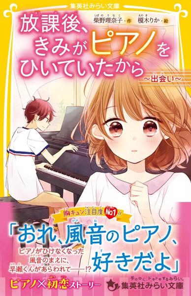 放課後、きみがピアノをひいていたから 〜出会い〜