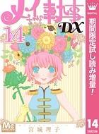 メイちゃんの執事DX【期間限定試し読み増量】