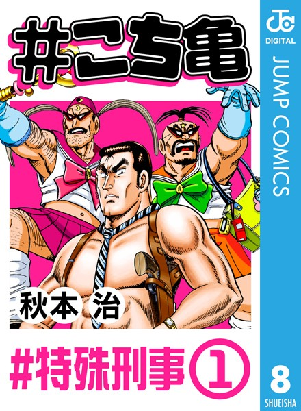#こち亀 8 #特殊刑事‐1