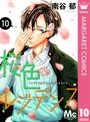 桜色レジデンス ―イケメン男子寮のアオハルライフ― 10