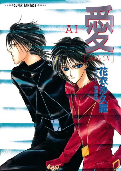 愛―AI―[SideX](スーパーファンタジー文庫)