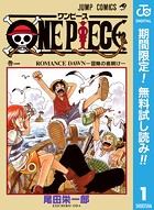 ONE PIECE モノクロ版【期間限定無料】