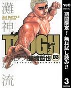 TOUGH―タフ―【期間限定無料】