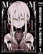 MoMo -the blood taker-【期間限定試し読み増量】