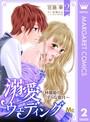溺愛ウェディング 〜林檎姫の淫らな蜜月〜 2