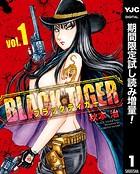 BLACK TIGER ブラックティガー【期間限定試し読み増量】 1