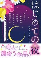 【電子オリジナル】はじめての夜小説アンソロジー 〜5つの夜の物語〜