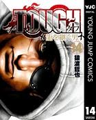 TOUGH 龍を継ぐ男 14