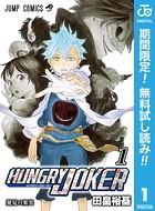 HUNGRY JOKER【期間限定無料】