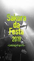 【デジタル限定】桜田通写真集「Sakura da Festa 〜Linking of spirits〜」