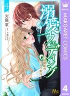 溺愛ウェディング 〜林檎姫の淫らな蜜月〜 4