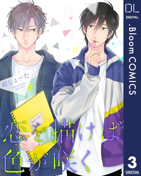 【同級生 BL漫画】恋を描けば色が咲く(単話)