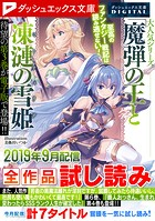 ダッシュエックス文庫DIGITAL 2019年9月配信全作品試し読み