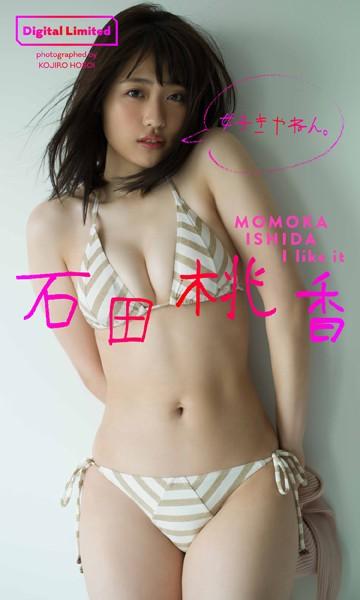 石田桃香の写真集です