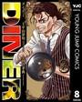 DINER ダイナー 8