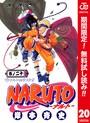 NARUTO―ナルト― カラー版【期間限定無料】 20