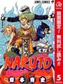 NARUTO―ナルト― カラー版【期間限定無料】 5