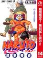 NARUTO―ナルト― カラー版【期間限定無料】 14