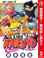 NARUTO―ナルト― カラー版【期間限定無料】 2