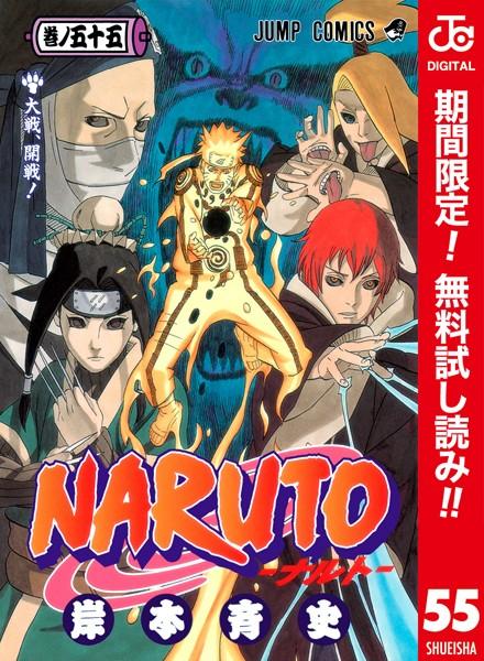 NARUTO―ナルト― カラー版【期間限定無料】 55