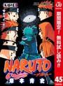 NARUTO―ナルト― カラー版【期間限定無料】 45