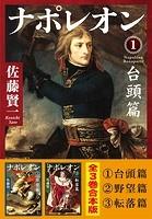 合本版 ナポレオン(全3巻)