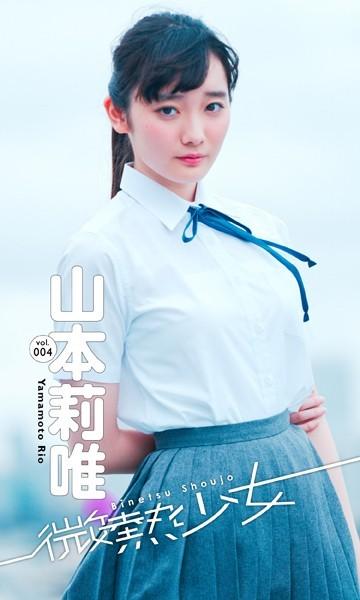 【微熱少女デジタル写真集】 vol.04 山本莉唯