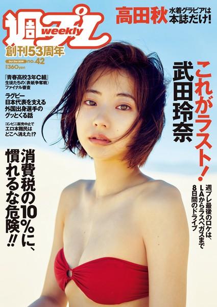 週プレ No.42 10/21号