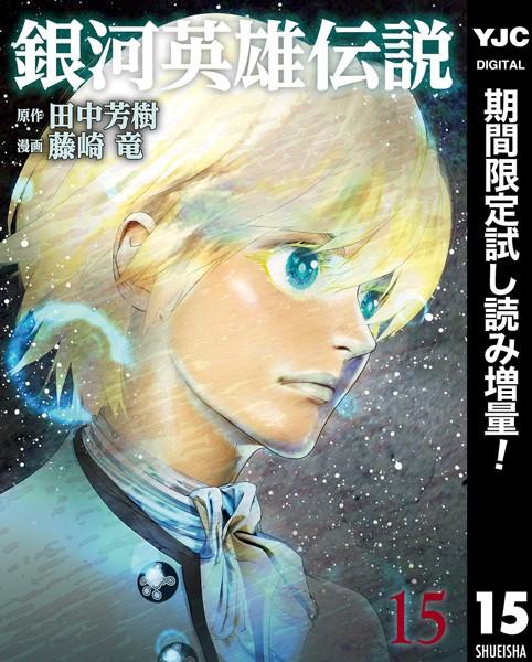 銀河英雄伝説【期間限定試し読み増量】 15