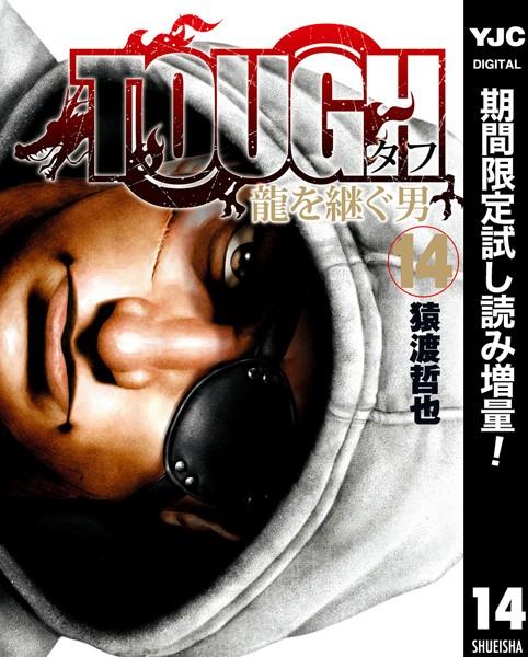 TOUGH 龍を継ぐ男【期間限定試し読み増量】 14