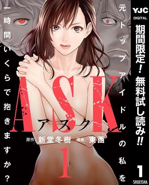 ASKアスク【期間限定無料】