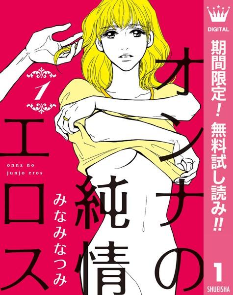 オンナの純情エロス【期間限定無料】