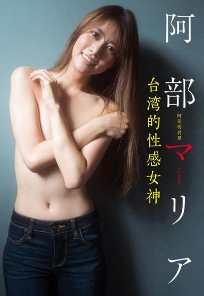 【デジタル限定】阿部マリア写真集「台湾的性感女神」