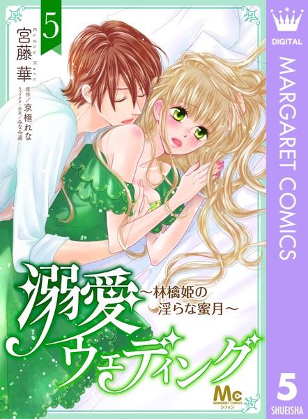 溺愛ウェディング 〜林檎姫の淫らな蜜月〜 5