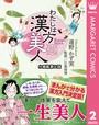わたしは漢方美人 分冊版 2 中国医学と日本の医学