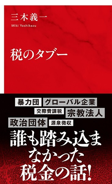 税のタブー(インターナショナル新書)