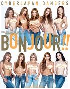 サイバージャパンダンサーズ写真集「BONJOUR!!」