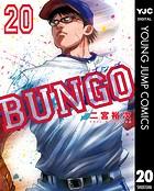 BUNGO―ブンゴ― 20