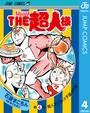 『キン肉マン』スペシャルスピンオフ THE超人様 4